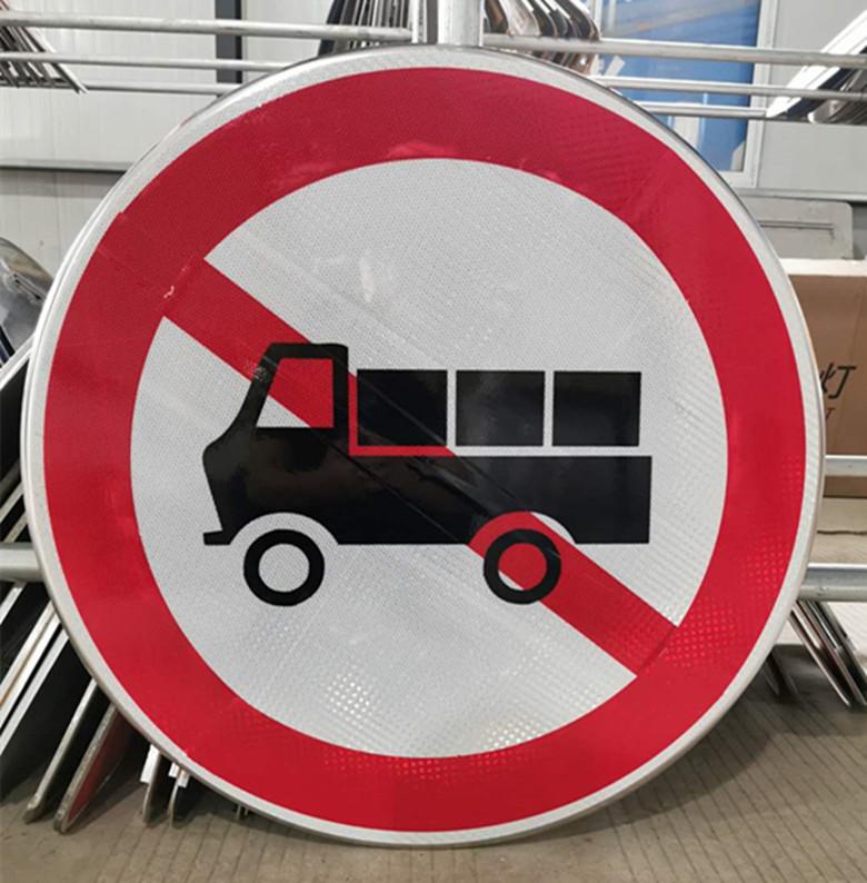禁止标志牌,交通标志牌