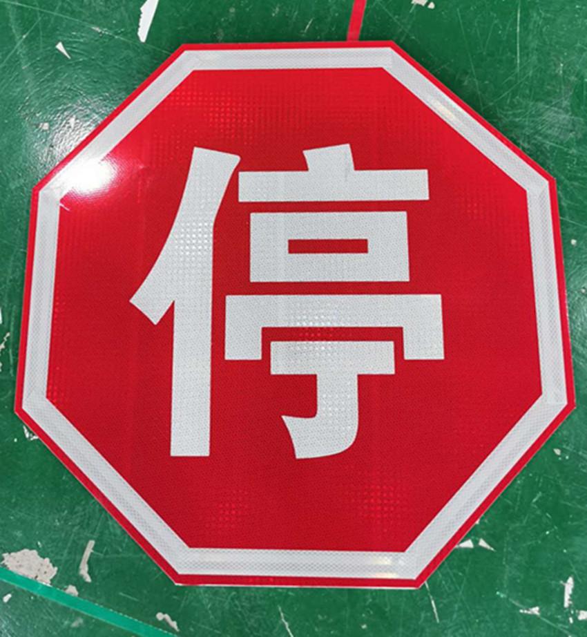 交通标志牌 警示标志牌